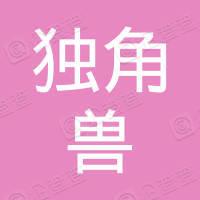 独角兽(广州)营销策划咨询有限公司