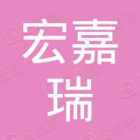 福建宏嘉瑞集团有限公司