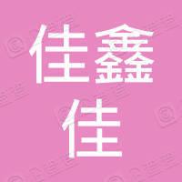 无锡佳鑫佳信息科技有限公司
