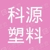 海安县科源塑料制品有限公司