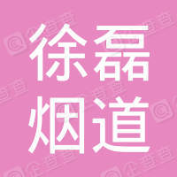海阳市徐磊烟道管加工厂