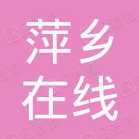 萍鄉在線網絡科技有限公司