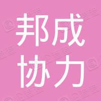 深圳邦成协力资本运营中心(有限合伙)