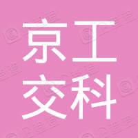 京工交科(北京)技术有限公司