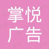 杭州掌悦广告有限公司