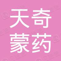 内蒙古天奇蒙药集团有限公司