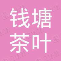 杭州钱塘茶叶物流中心有限公司