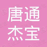西藏唐通杰宝建筑工程有限责任公司