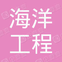 中国海洋工程上海公司