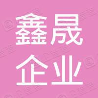 淮安市鑫晟企业管理中心(有限合伙)