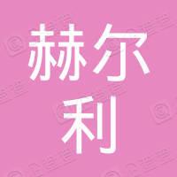 北京赫尔利科技有限公司
