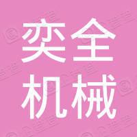 杭州奕全机械有限公司