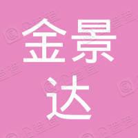 深圳市金景达科技有限公司