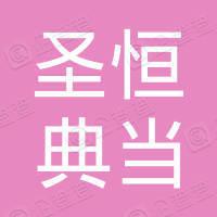 重庆圣恒典当有限公司