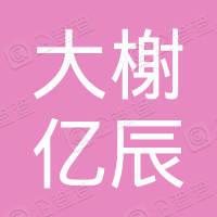 宁波大榭亿辰企业管理咨询有限公司