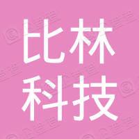 杭州比林科技有限公司