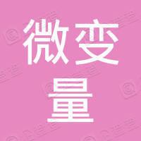 杭州微变量科技有限公司