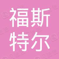 美国福斯特尔覆涂设备制造股份有限公司上海代表处