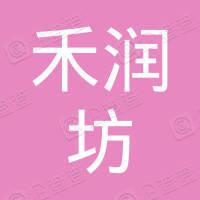 深圳市禾润坊有限公司