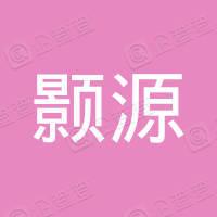 宁波颢源投资管理有限公司