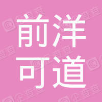 宁波前洋可道股权投资有限公司