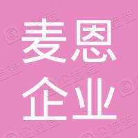 宁波麦恩企业管理咨询有限公司