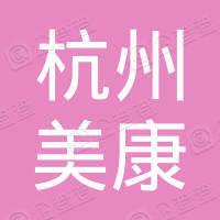 杭州美康新能源技术有限公司