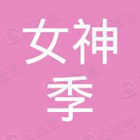 女神季科技(深圳)有限公司