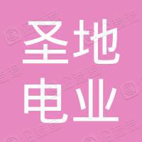 山东济宁圣地电业集团有限公司曲阜华能电力安装分公司