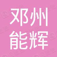 邓州能辉新能源有限公司
