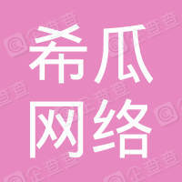 杭州希瓜网络科技有限公司