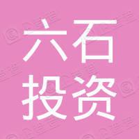 宁波梅山保税港区六石投资管理合伙企业(有限合伙)