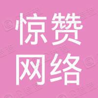 杭州惊赞网络科技有限公司