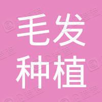 杭州杭城毛发种植研究院有限公司