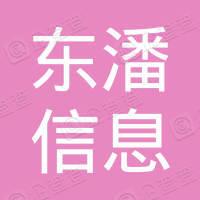 湖北东潘信息管理有限公司