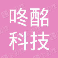 杭州咚酩科技有限公司