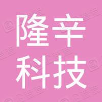 杭州隆辛科技有限公司