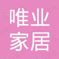 杭州唯业家居饰品有限公司