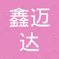 深圳市鑫迈达电子有限公司