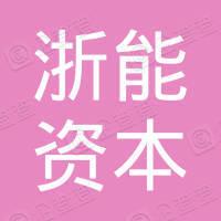 浙能资本控股有限公司