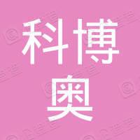 深圳市科博奥科技有限公司