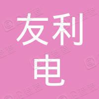 友利电电子(深圳)有限公司