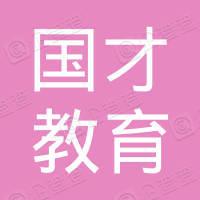 河南国才教育科技有限公司