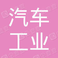 安徽省汽车工业学校实习工厂
