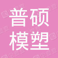 江苏普硕模塑科技有限公司