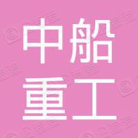 中船重工物贸集团上海贸易有限公司