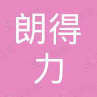 深圳市朗得力科技有限公司