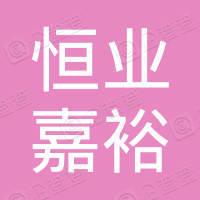 北京恒业嘉裕投资管理中心(有限合伙)