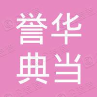 重庆市誉华典当有限责任公司