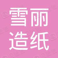 湖南雪丽造纸有限公司